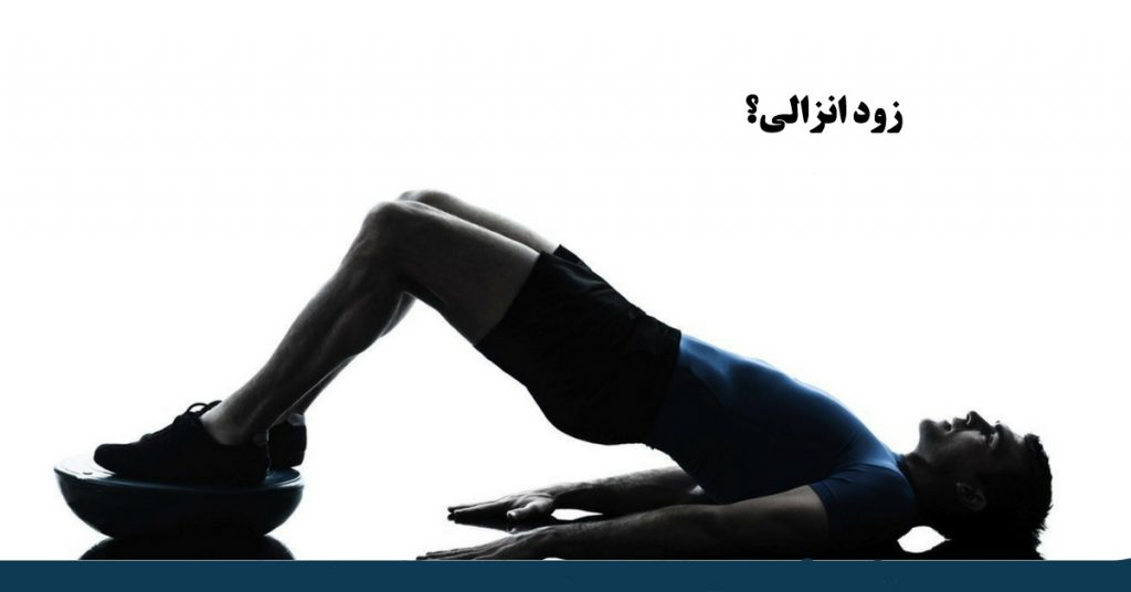 درمان زود انزالی با ورزش / درمان زود انزالی با ورزش کگل
