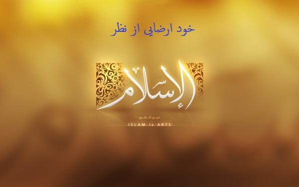 عوارض خود ارضايي از نظر اسلام / عوارض خود ارضايي از نظر علمي