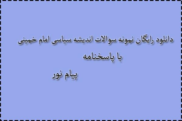 دانلود رایگان نمونه سوالات اندیشه سیاسی امام خمینی با پاسخنامه